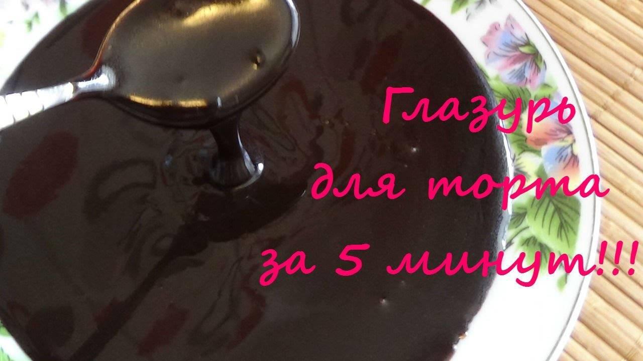 Глазурь - рецепты