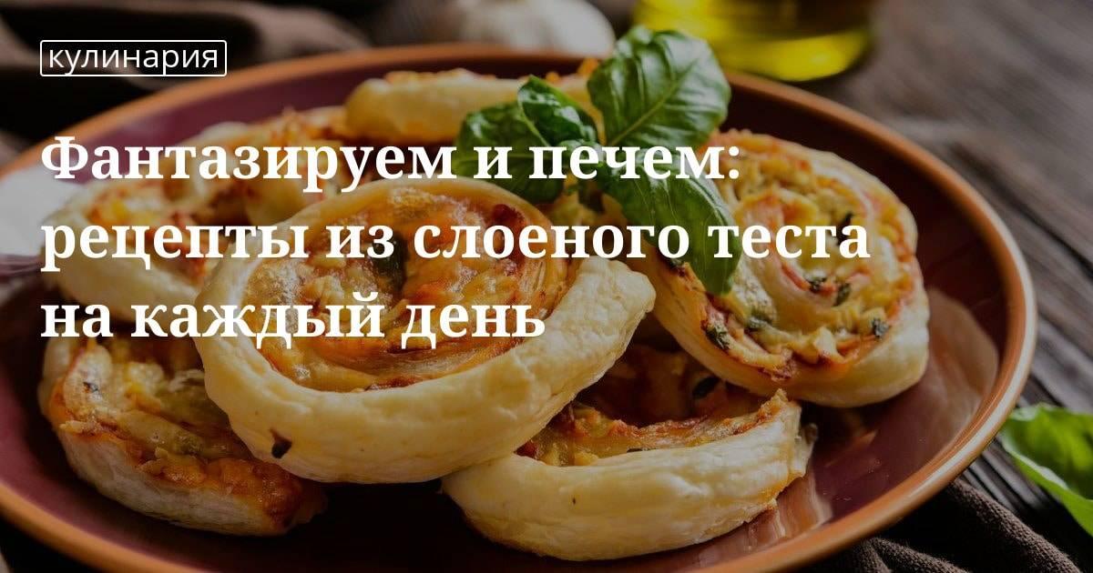 """Слойки картофельные с сыром """"я вкусная"""""""