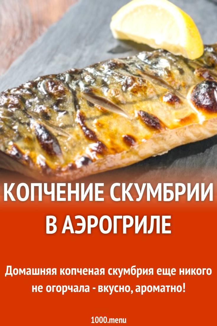 Копчение скумбрии горячего копчения в домашних условиях в коптильне: пошаговый рецепт