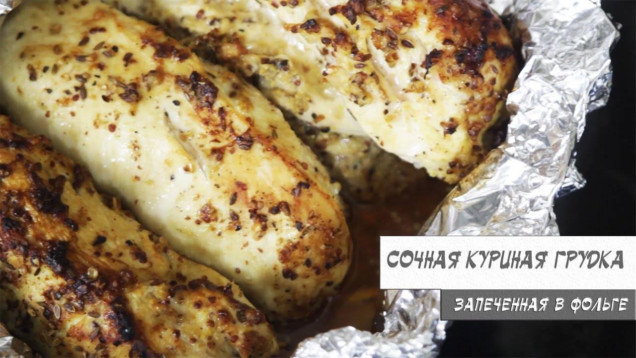 Запеченная куриная грудка в духовке - в фольге, с сыром