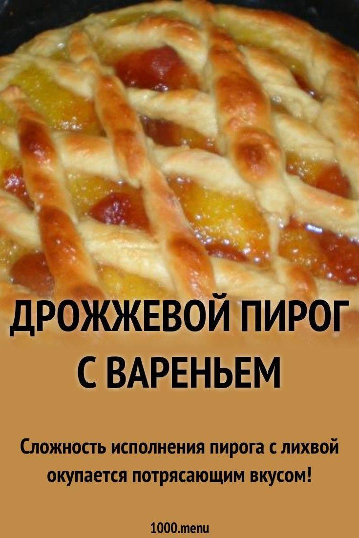 Дрожжевой кекс с вареньем