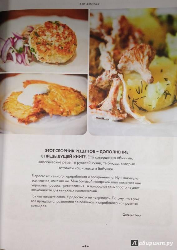 Гарнир – рецепты на поварёнок.ру