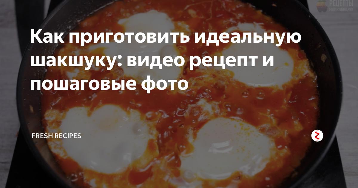 Шакшука - рецепт с фотографиями - patee. рецепты