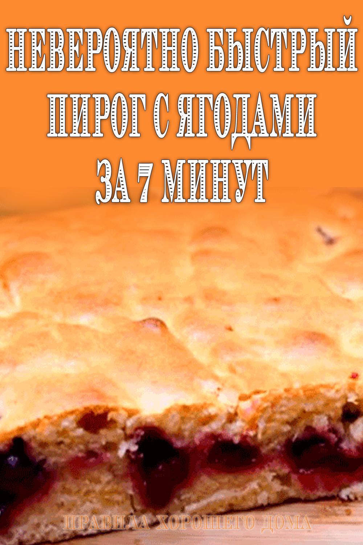 Малиновый пирог со штрейзелем