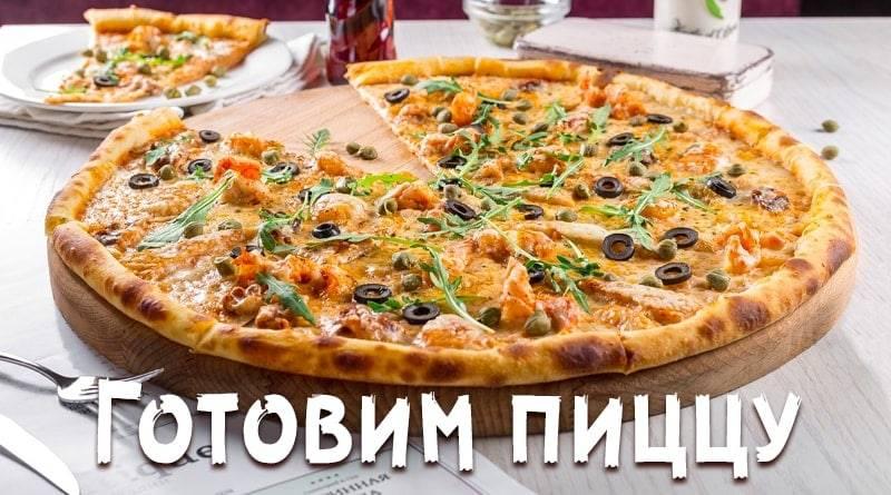 Пицца в блине