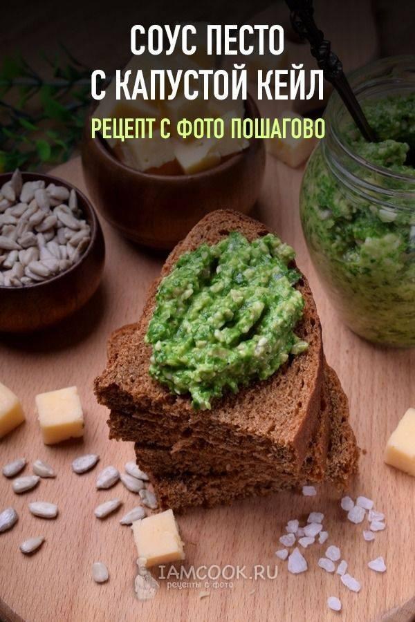 Соус песто: рецепт в домашних условиях пошагово с фото