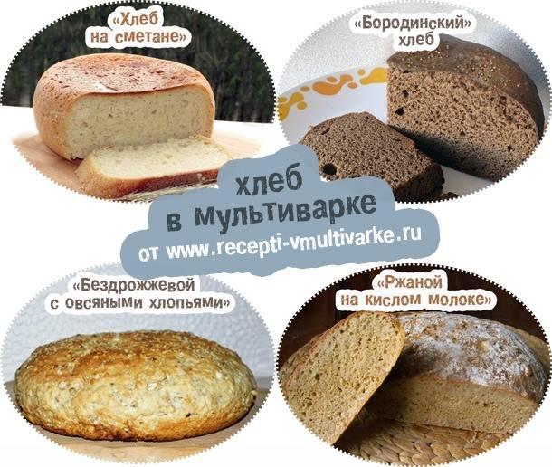 Белый хлеб в мультиварке редмонд — простой и очень вкусный рецепт
