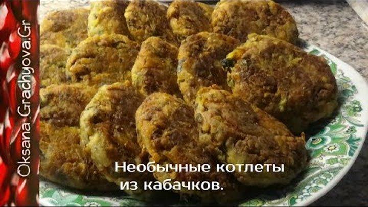 Котлеты из кабачков - 21 домашний вкусный рецепт приготовления