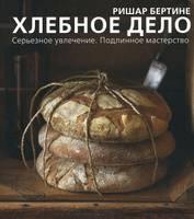 Немецкий хлеб linz