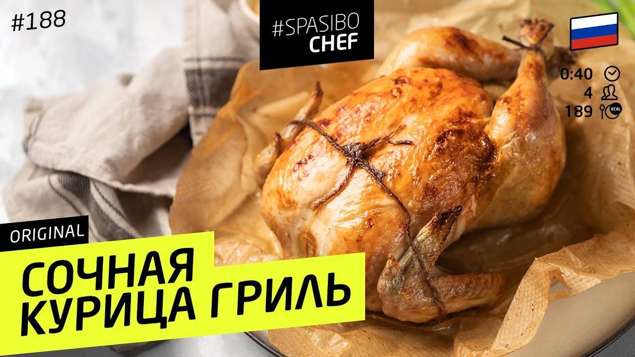 Целая курица в духовке – 11 самых вкусных рецептов с хрустящей корочкой