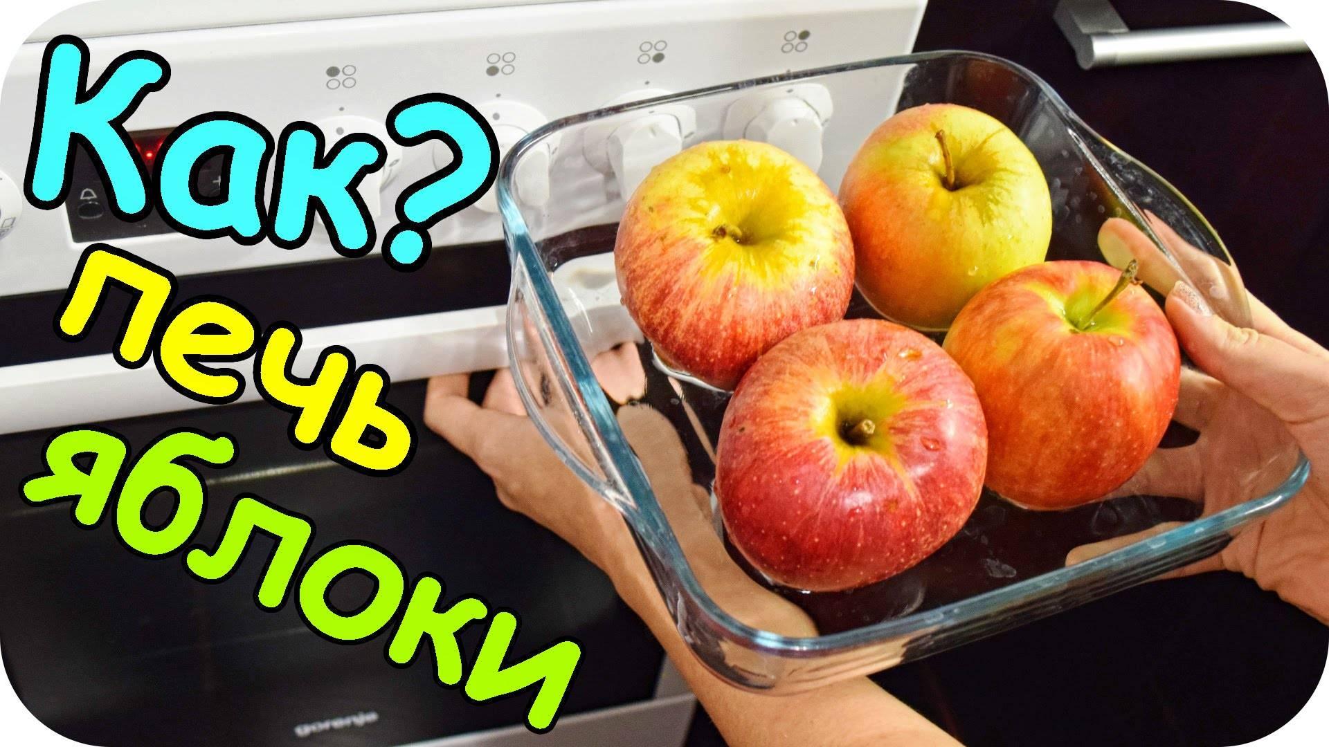 Запеченные фаршированные яблоки