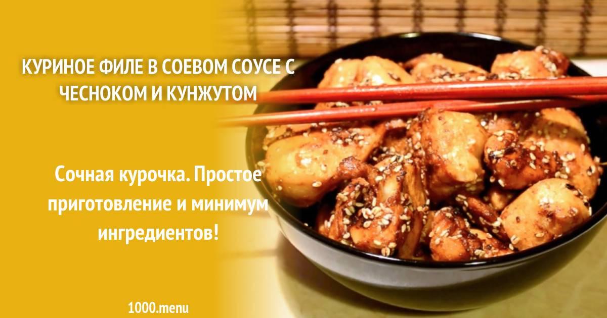 Куриная грудка в фольге с соевым соусом и медом