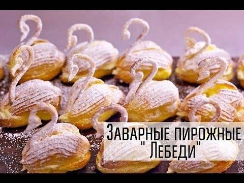Заварные пирожные «лебеди». рецепт + фото   домохозяйка