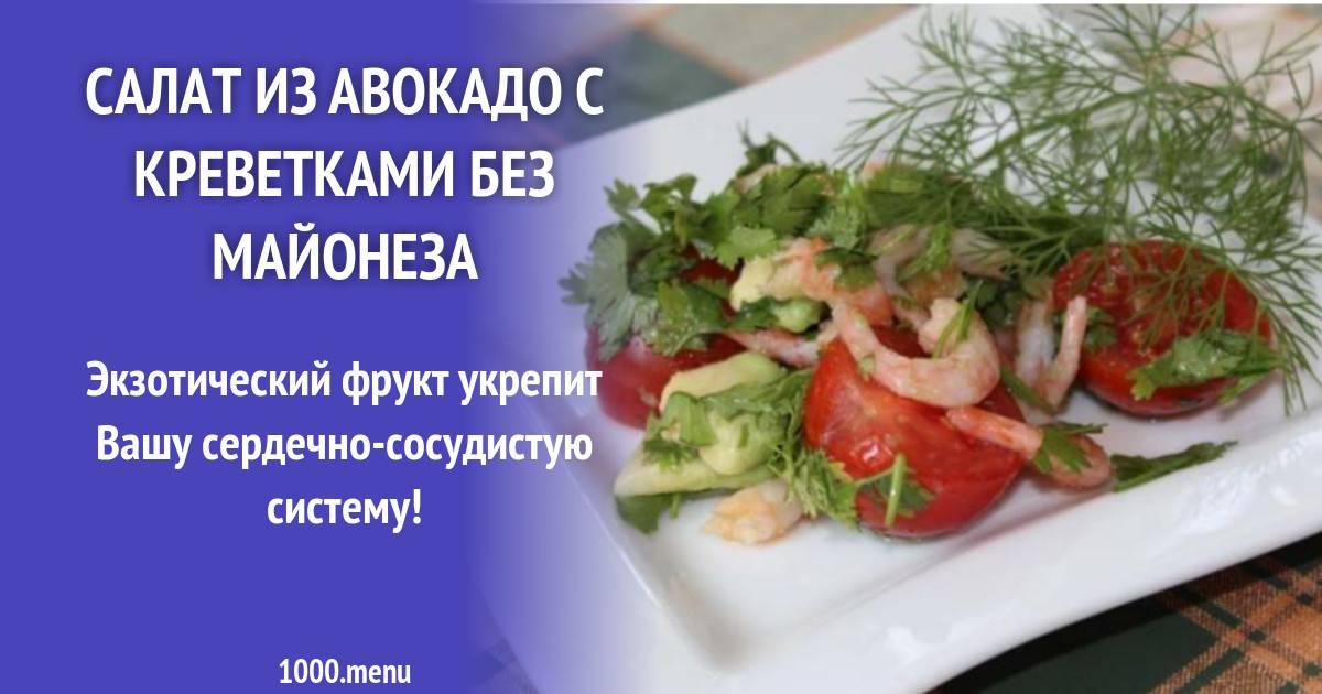 Полезные (пп) рецепты – салат с авокадо и помидорами