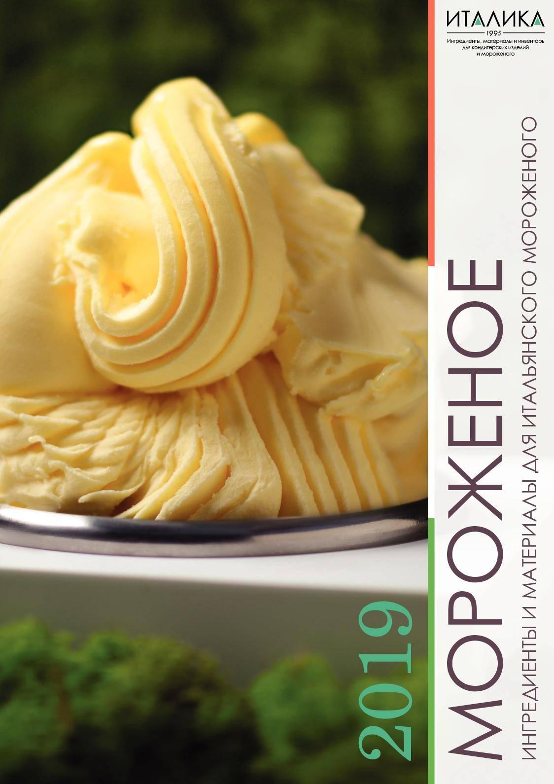 Экзотика в домашних условиях: готовим настоящее итальянского мороженое