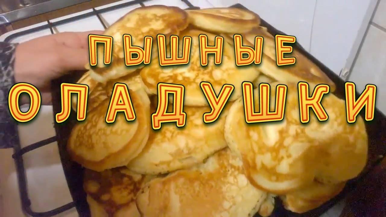 Лучшие рецепты оладий из простокваши