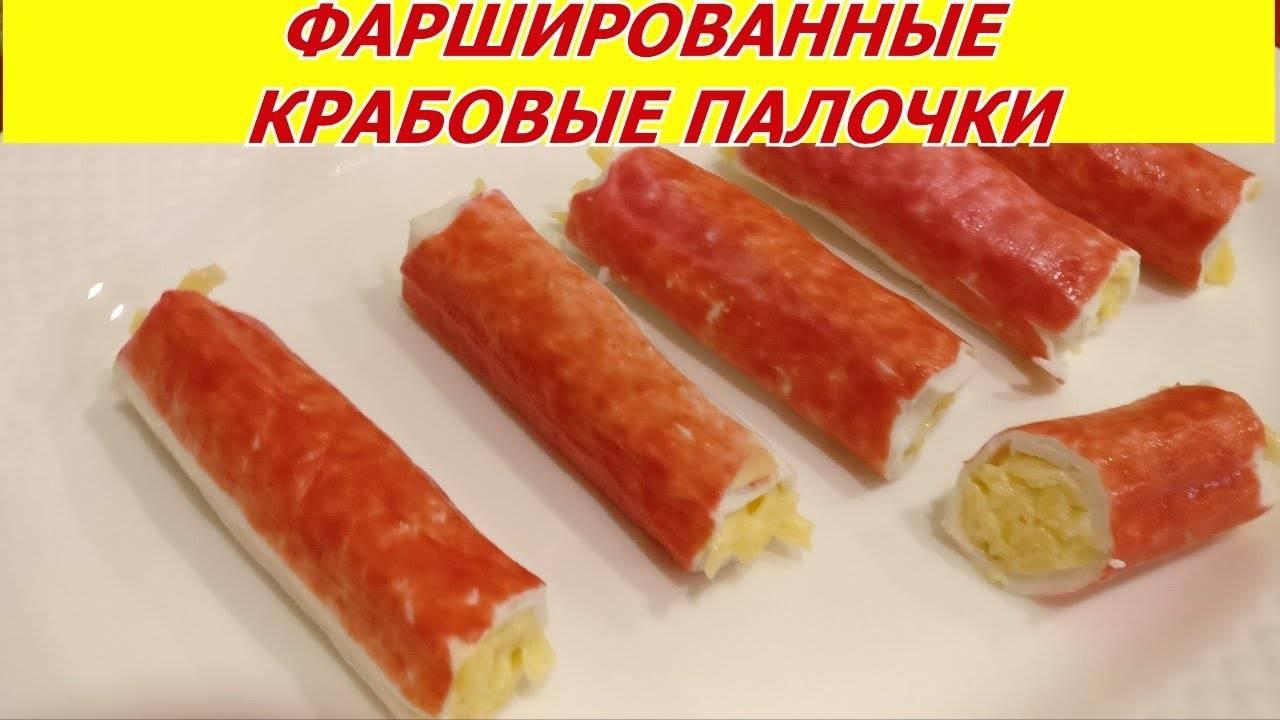 Крабовые палочки, фаршированные различными начинками из недорогих продуктов