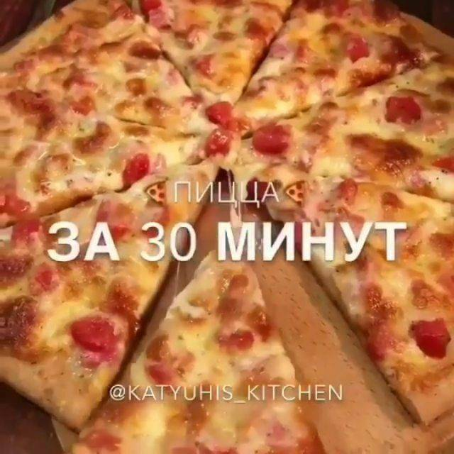 Пицца на сковороде за 15 минут