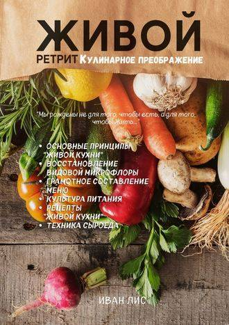 Специальные рецепты