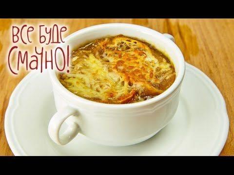 Французский луковый суп - быстро и по-домашнему