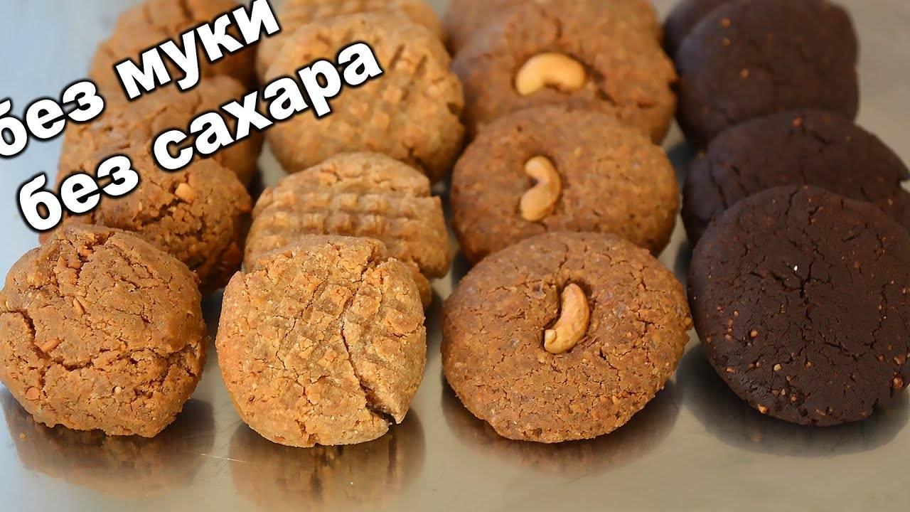 Ореховое печенье без муки. отличная выпечка без глютена