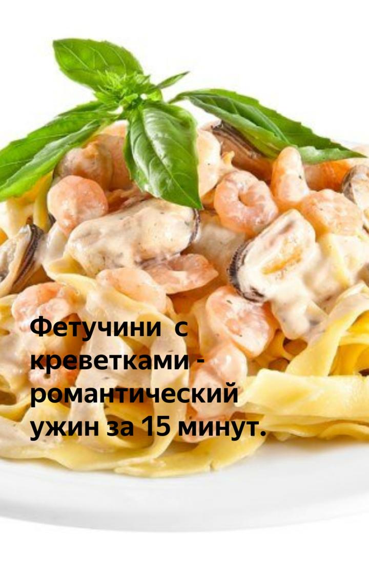 Лучшие рецепты пасты с морепродуктами в сливочном соусе