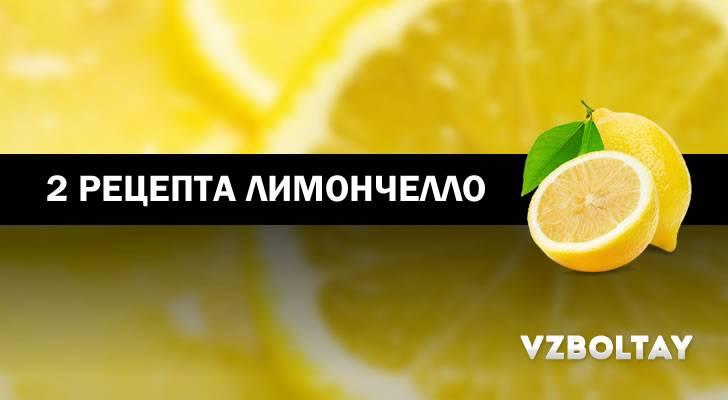 Ликер лимончелло: 2 рецепта в домашних условиях