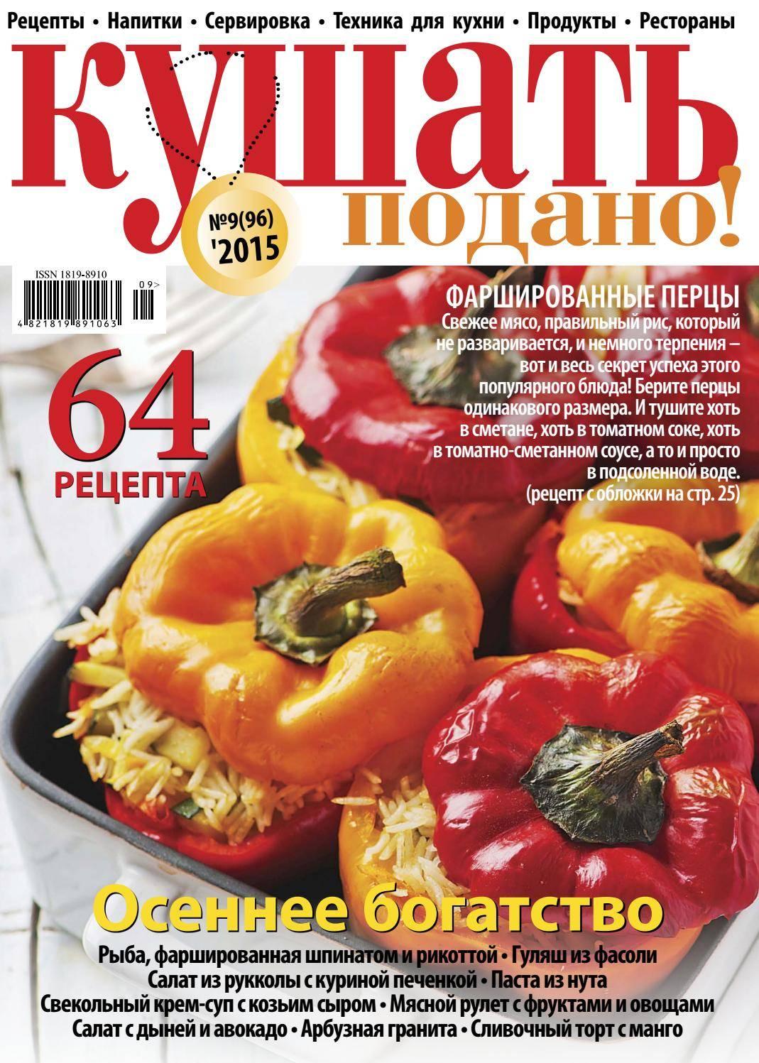 11 освежающих рецептов напитков и блюд с арбузом