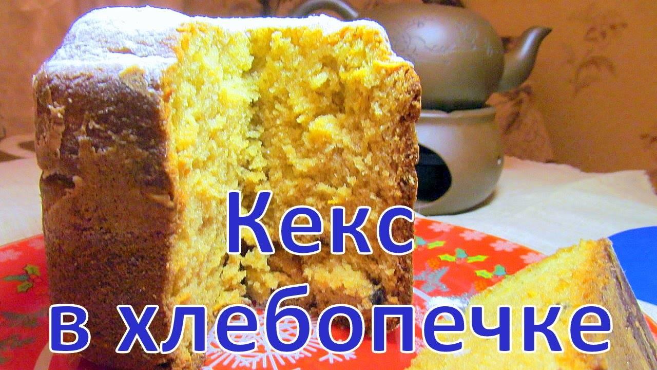 Пирог в хлебопечке » рецепты - готовим дома   «наобед.kz»