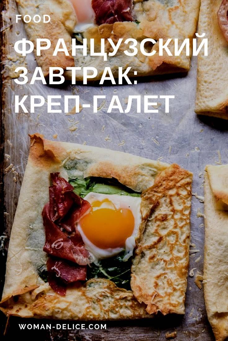 Французский завтрак рецепт с фото
