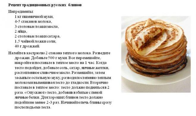 Русские блины — википедия. что такое русские блины