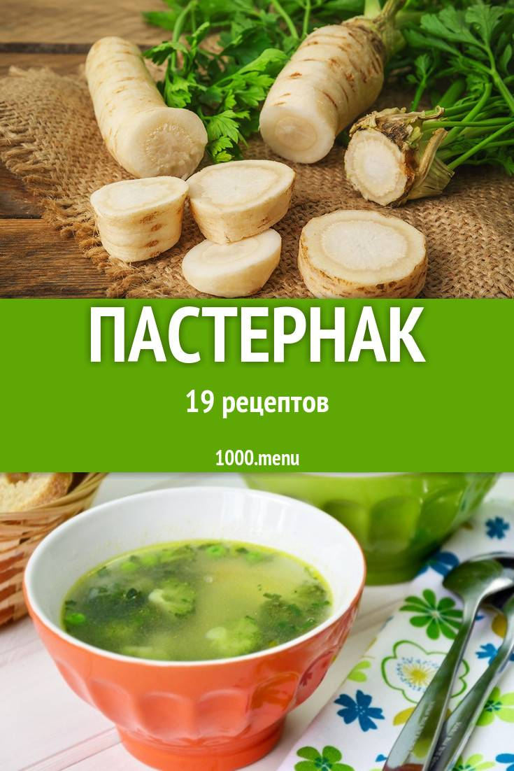 Пастернак - рецепты