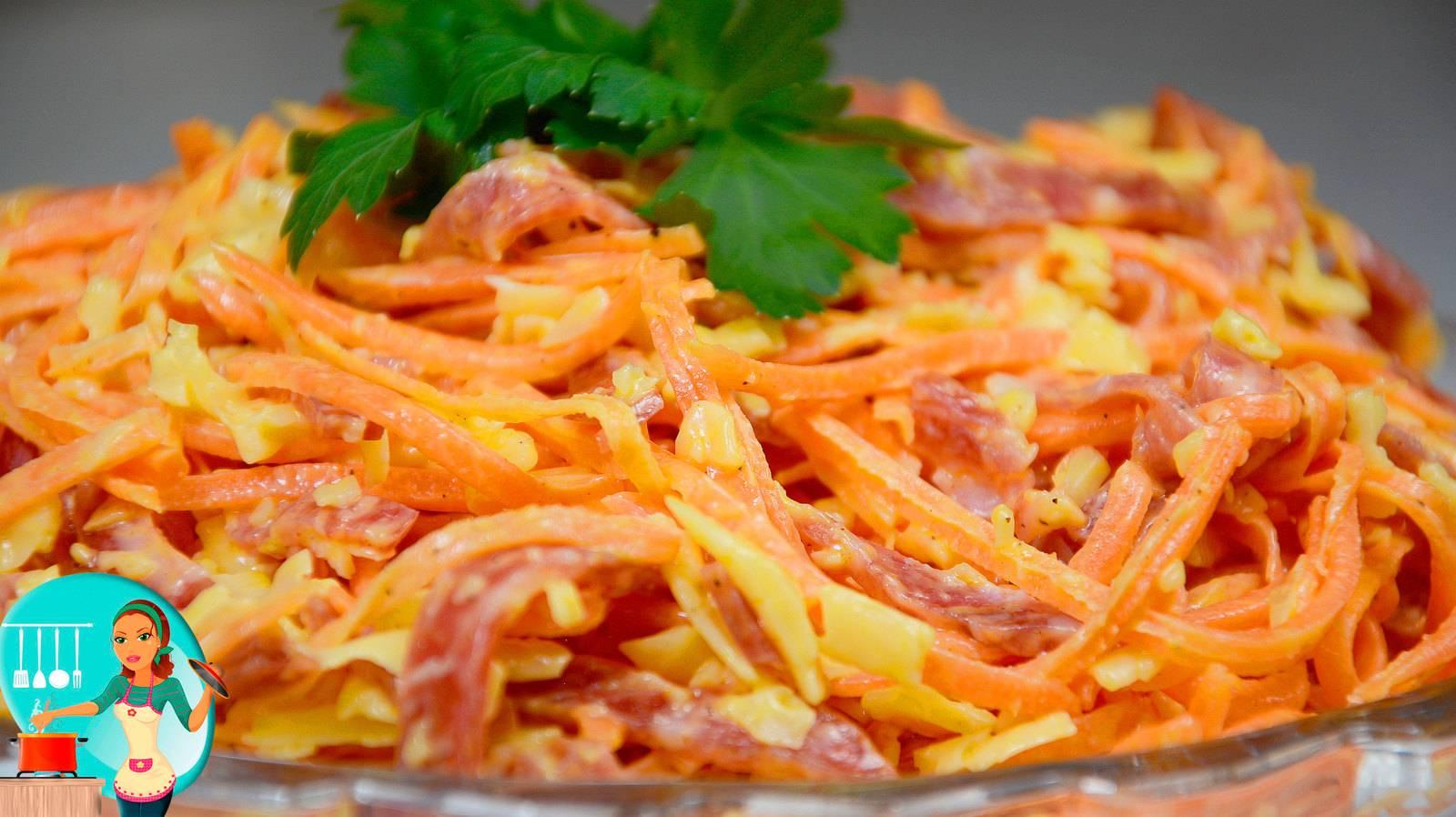 Салат с корейской морковью - вкусные рецепты яркой и оригинальной закуски