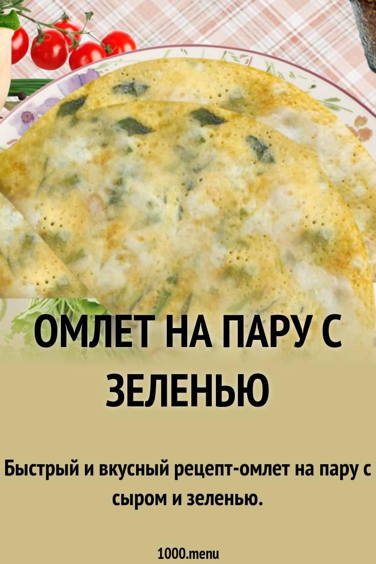 Омлет с сыром и зеленью на молоке