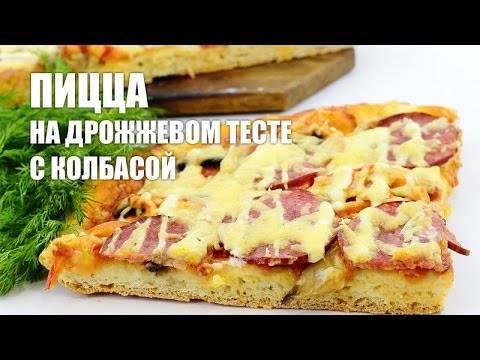 Домашняя пицца с колбасой, помидорами и сыром - 14 пошаговых фото в рецепте