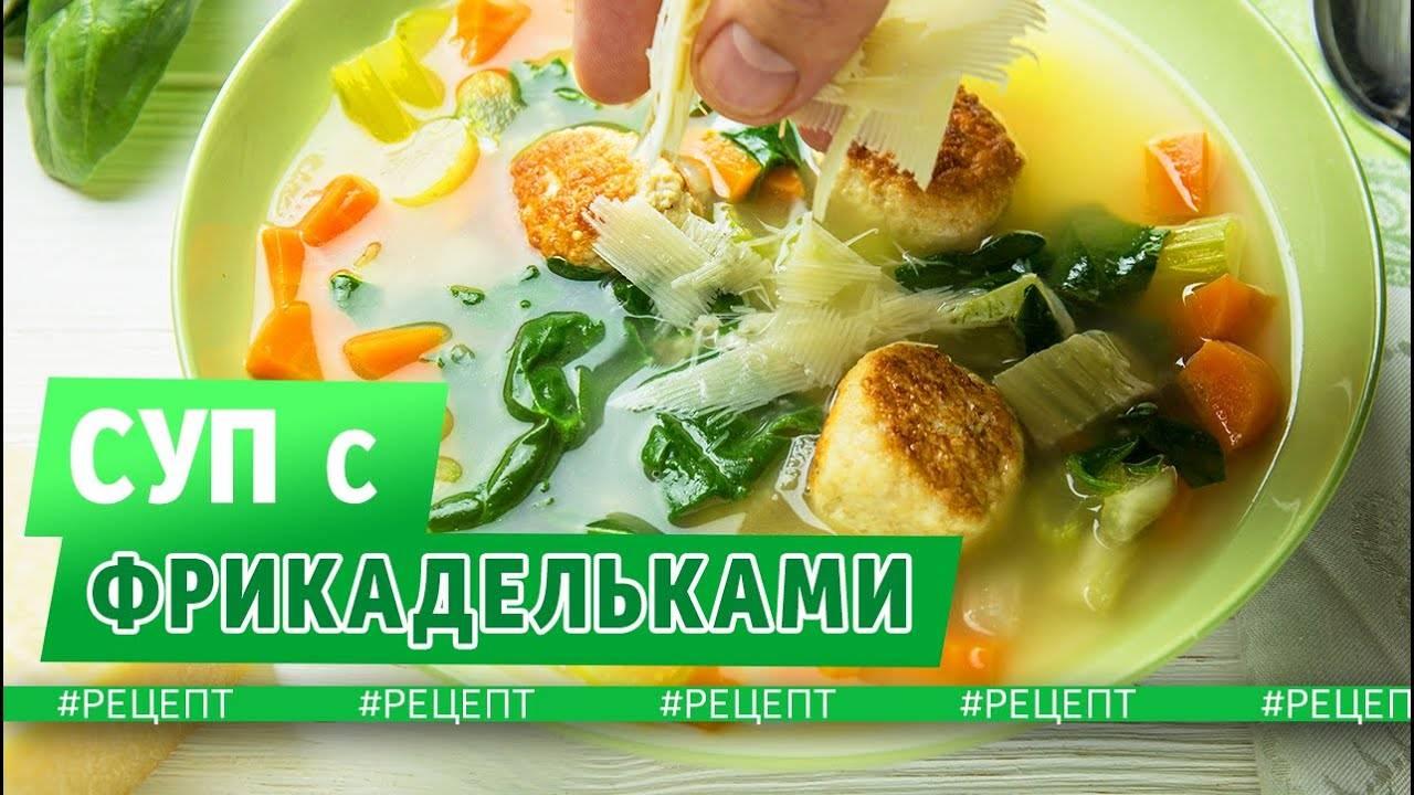 "Латышский суп с фрикадельками ""виенс, диви, трис!"""