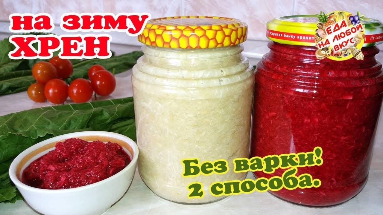 Золотые рецепты заготовки хрена на зиму: хреновина, закуски, соусы