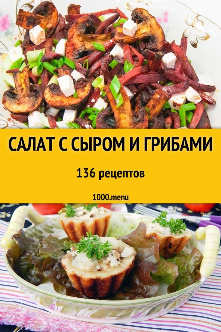 Китайский салат с древесными грибами