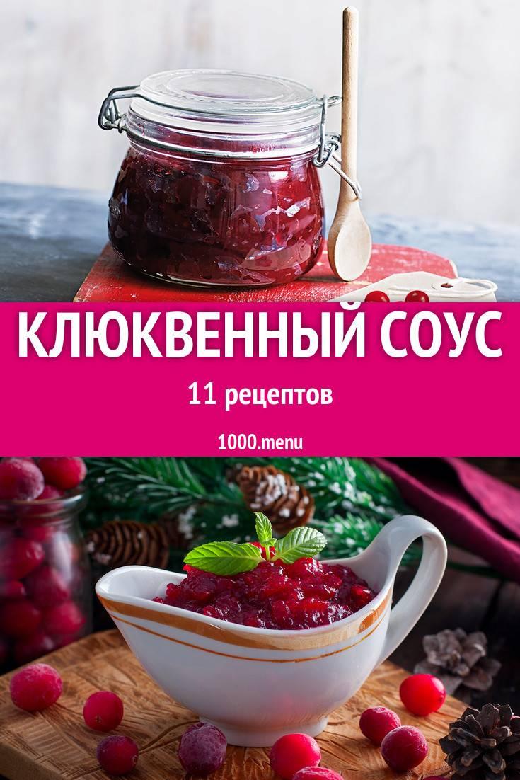 Клюквенный соус к мясу: простой и классический рецепты, вариации (+отзывы)