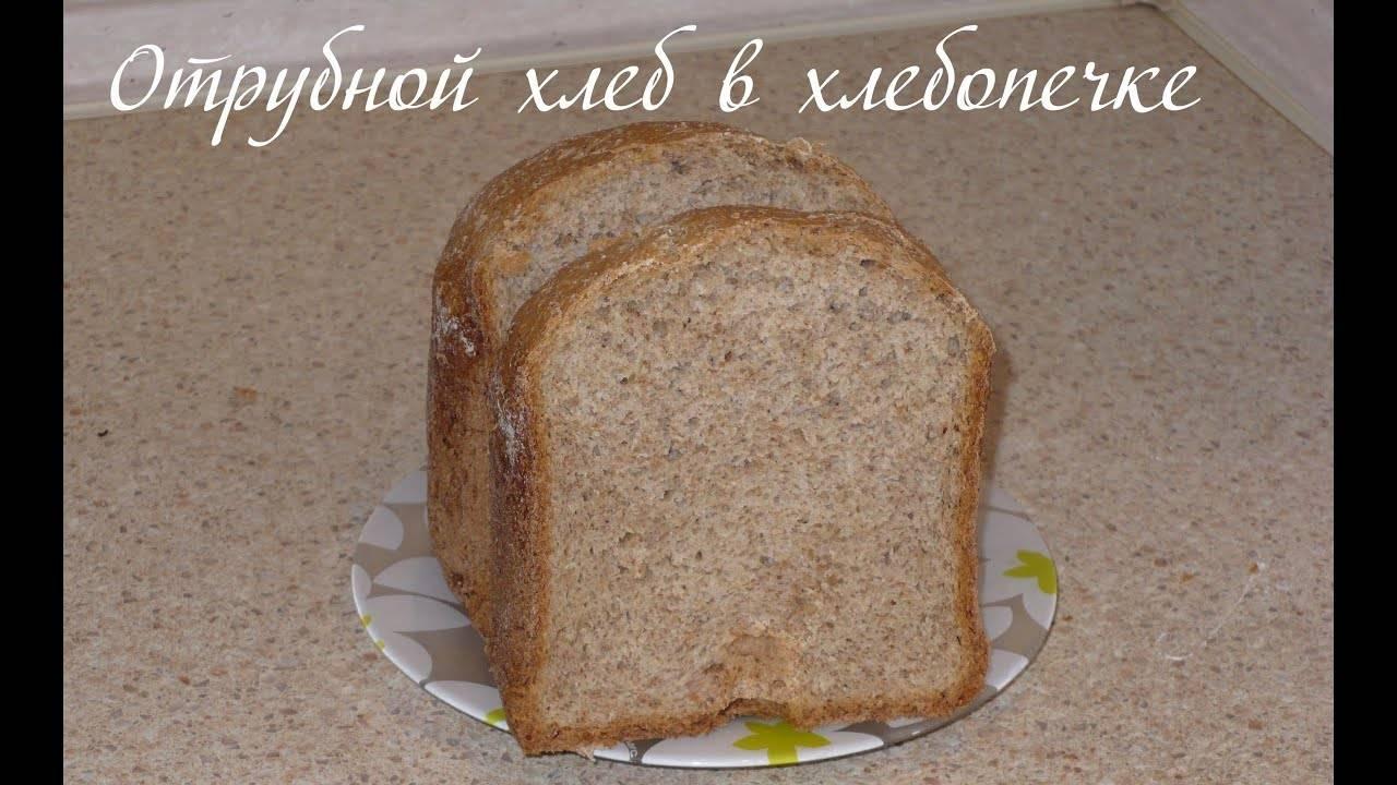 Хлеб отрубной. рецепты от сибмам с фото