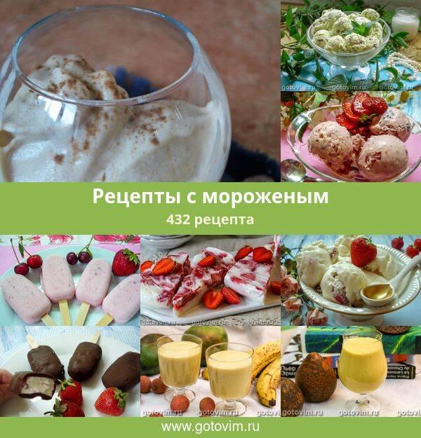 Летний десерт с мороженым