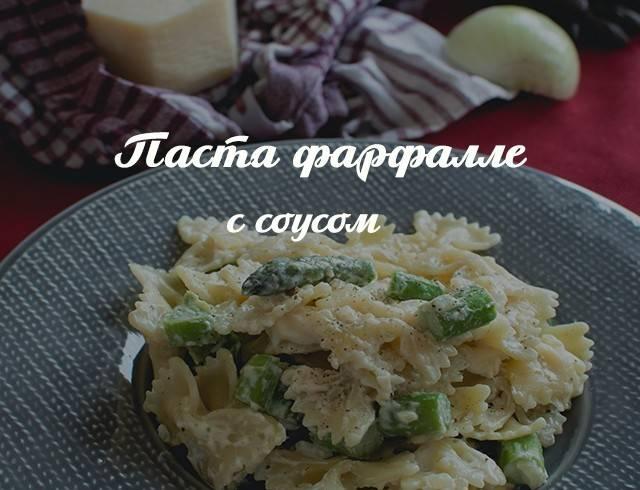 Фарфалле с курицей в сливочном соусе - 10 пошаговых фото в рецепте