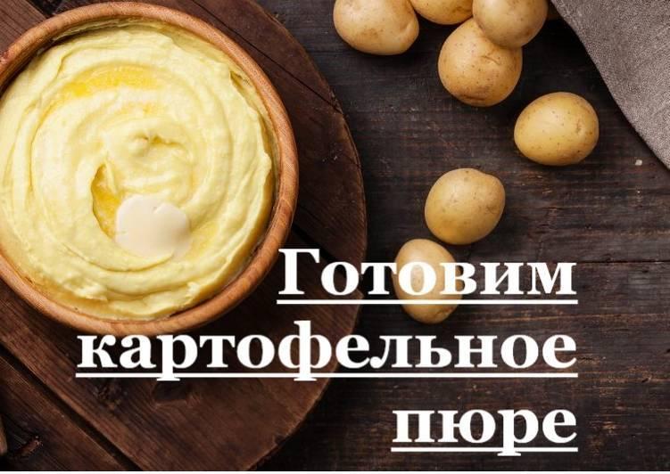 Как приготовить пюре из картофеля на гарнир - простые и вкусные рецепты с фото