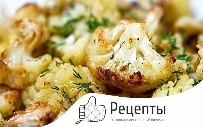 Замороженная цветная капуста в духовке: отличие от свежего овоща, польза и вред, а также как приготовить из нее запеканку и другие рецепты блюд, варианты подачи