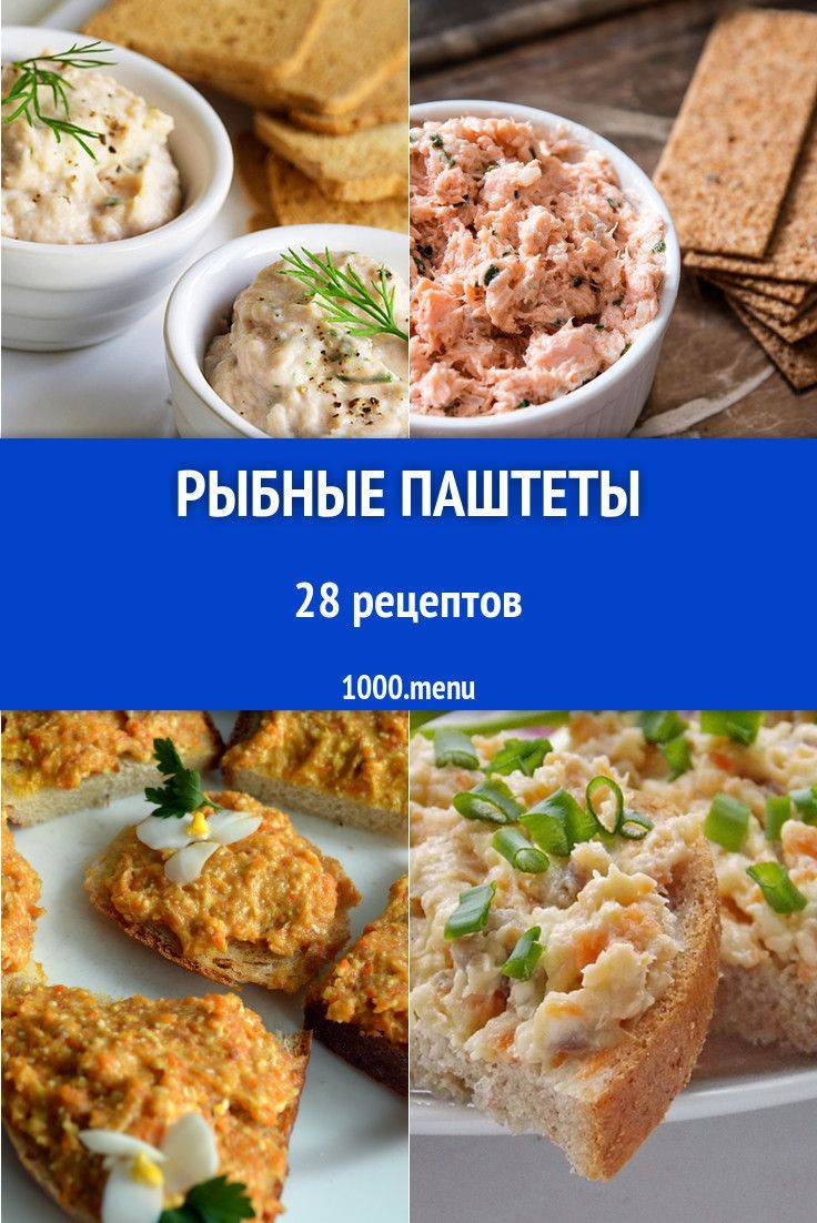 Рыбный паштет: 7 простых рецептов |