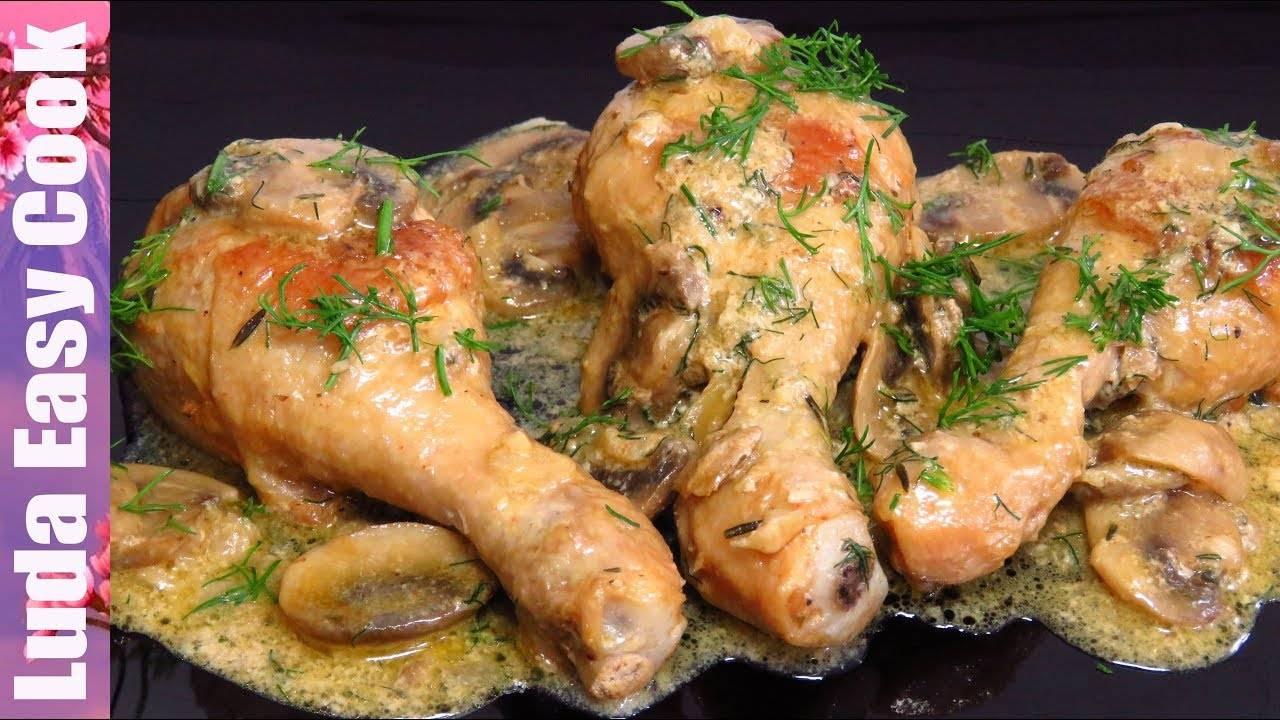 Куриные голени с грибами запеченные в сливках