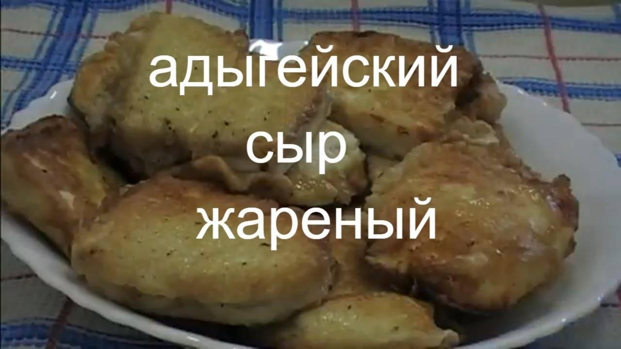 Сыр в панировке: вкуснейшая горячая закуска