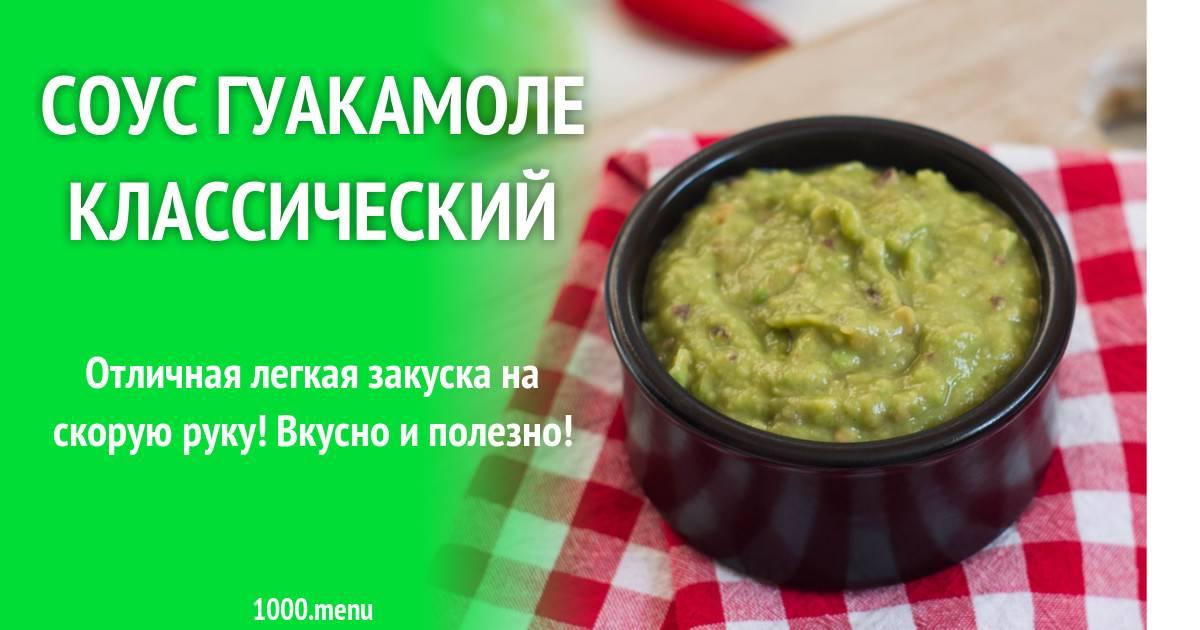 Соус гуакамоле: рецепты знаменитого соуса мексиканской кухни