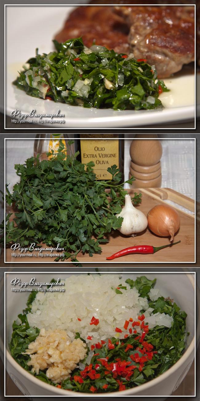 Соус чимичурри классический рецепт