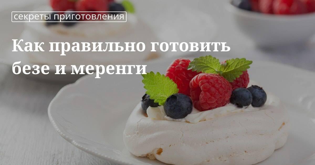 Безе и меренги - 35 домашних вкусных рецептов приготовления
